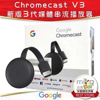 【MIKO米可手機館】Google Chromecast V3 HDMI 第三代 媒體串流播放器 智慧電視棒