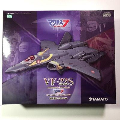 全新 Yamato 1/60 VF-22S Macross 7 超時空要塞 灰機 未開盒 Valkyrie vf yf⚠️盒一角有凹⚠️不議價⚠️