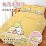 《免運費》台灣製造正版角落小夥伴雙人床包...
