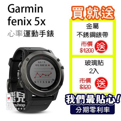 【飛兒】原廠公司貨 送金屬錶帶/玻璃貼/充電線 Garmin fenix 5x GPS 手錶 運動手錶 腕錶 131