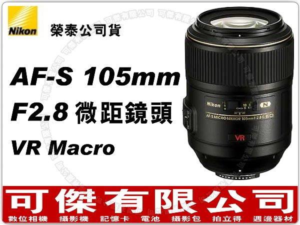 可傑 Nikon AF-S VR Micro ED 105mm F2.8G  公司貨