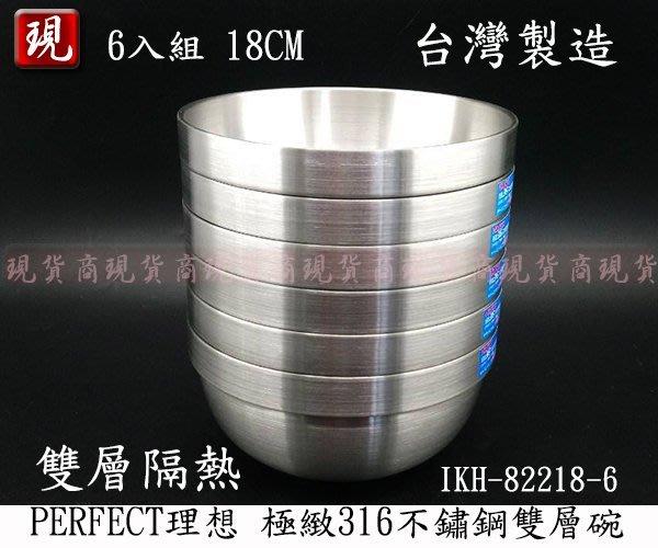 【現貨商】免運費 理想PERFECT 6入極緻316不鏽鋼雙層碗18公分 SGS 不燙手 台灣製 IKH-82218-6
