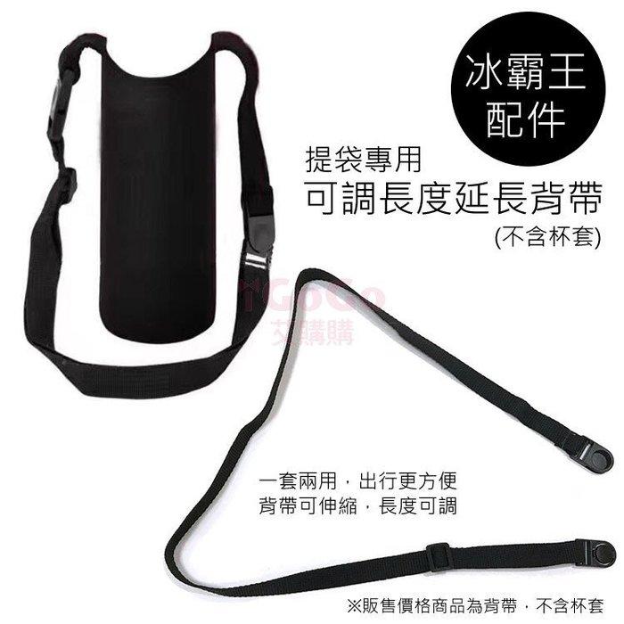 冰霸杯-提袋專用 可調長度延長背帶(不包含杯套)