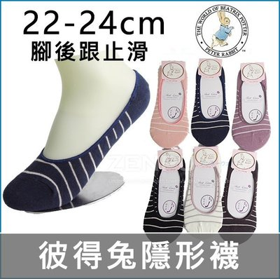 【ZENPU】彼得兔Peter Rabbit腳跟止滑條紋隱形襪-女襪-粉-多色-英國品牌-台灣製造22-24CM-外銷款