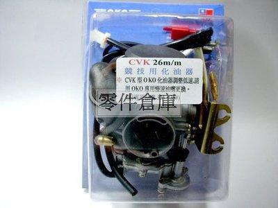 零件倉庫 日本競技用.CVK26..化油器...勁戰/新勁戰/騰/RV/頂客/Figther/RS