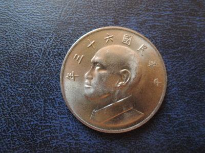 【寶家】台灣錢幣 民國63年大5元硬幣-大型伍元直徑:29mm 【品項如圖】@472