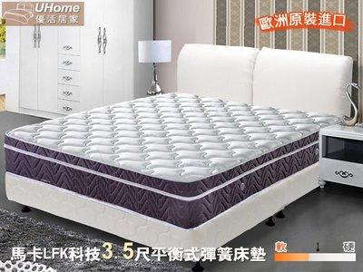 歐洲原裝進口【UHO】Kailisi卡莉絲名床-馬卡 LFK 科技3. 5尺單人 平衡式彈簧床墊,網路最低價,全省免運費