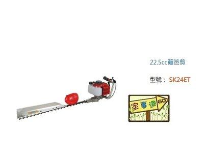 [ 家事達 ]   SHIN KOMI   22.5cc籬笆剪 - SK24ET 特價