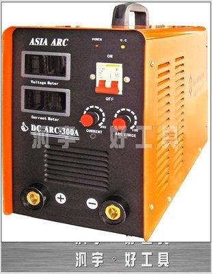 汎宇.好工具 一級棒全新機種DC-ARC300A變頻式220V防電擊直流電焊機(全新!)