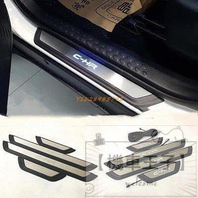豐田CHR Toyota C-HR專用原廠款門檻條 迎賓踏板 帶LED燈