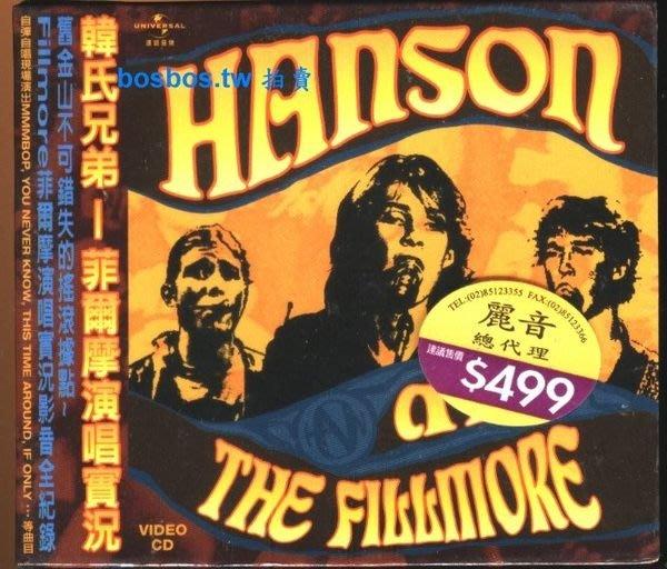 ◎2001全新VCD未拆!韓氏兄弟--Hanson-live--菲爾摩演唱會實況-12首好歌◎