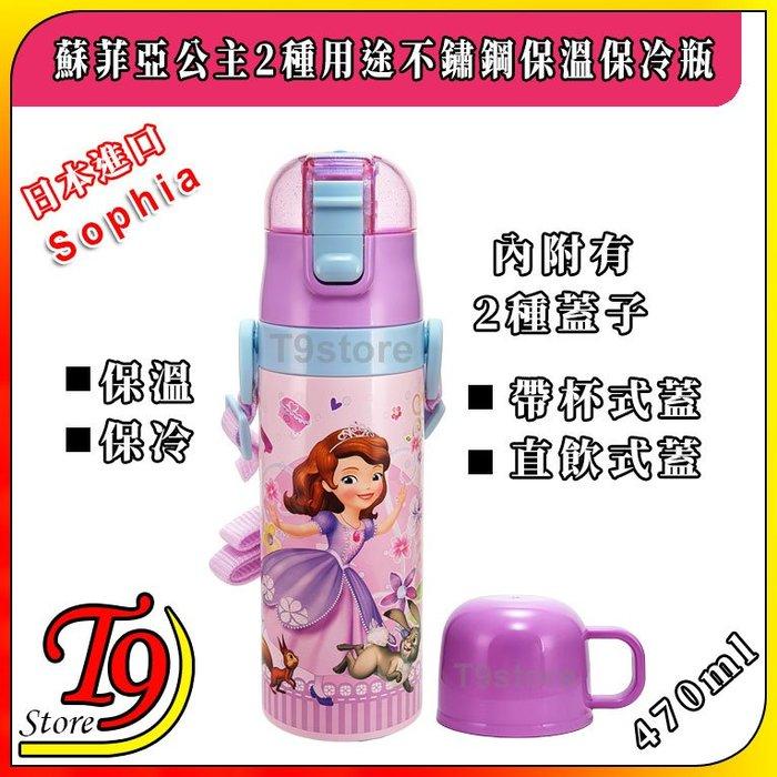 【T9store】日本進口 Sophia (蘇菲亞公主A) 2種用途 帶杯式 直飲式 不鏽鋼保溫保冷瓶 (470ml)