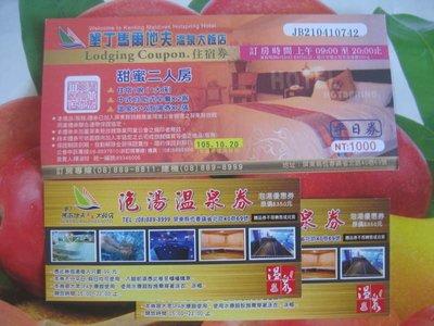 【堆堆樂雜貨店】╭☆墾丁馬爾地夫溫泉大飯店泡湯溫泉券 原價350