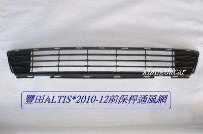 重陽  豐田TOYOTA ALTIS 2010~12年前保桿通風網 優良產品