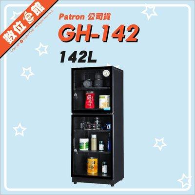 【台灣公司貨【可刷卡】數位e館 寶藏閣 PATRON GH-142 142L 電子指針系列 電子防潮箱