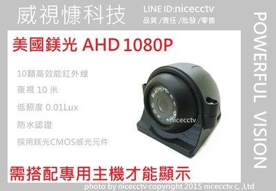 【NICECCTV】車用攝影機/1080P/行車紀錄器/貨車鏡頭/卡車鏡頭/垃圾車鏡頭/航空頭/倒車鏡頭/倒車攝影機
