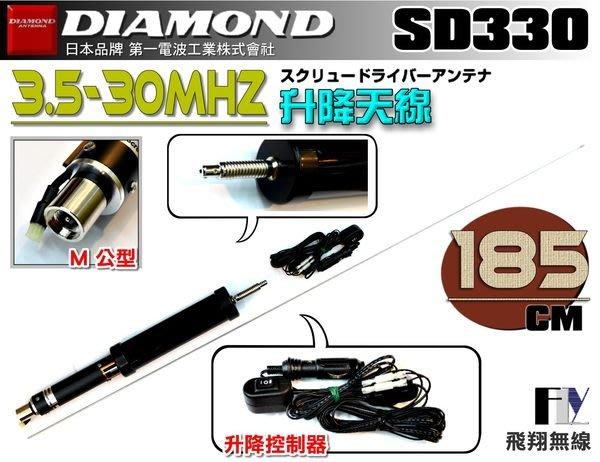 《飛翔無線3C》 DIAMOND SD330 3.5~30MHz 升降天線 含升降控制器