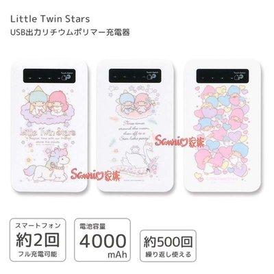 《東京家族》日本三麗鷗雙子星超輕薄 USB行動電源充電器 4000mAH