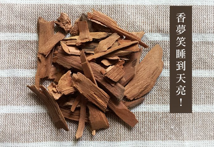 印度老山 檀香 檀香片 正官庄 一枝獨嗅 1公克/單位