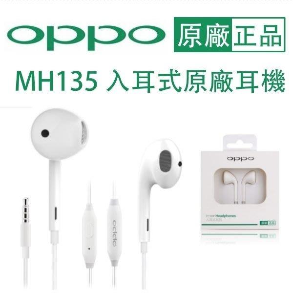 【盒裝原廠耳機】OPPO MH135 入耳式、線控麥克風耳機,適用 iPhone R9s Plus A77 R11 R9