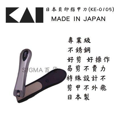 【Σ SIGMA百貨】 日本製 貝印指甲刀 新款005大指甲 超好用 不銹鋼刃物鋼 剪指甲不費力 指甲不亂飛