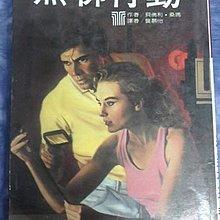【兩手書坊】翻譯羅曼史小說 ~《無聊行動》貝佛利.桑瑪 著~S2