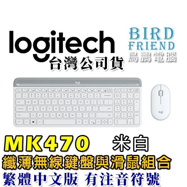 【鳥鵬電腦】logitech 羅技 MK470 纖薄無線鍵盤與滑鼠組合 米白 剪刀腳按鍵 卵石外型滑鼠 珍珠白 公司貨