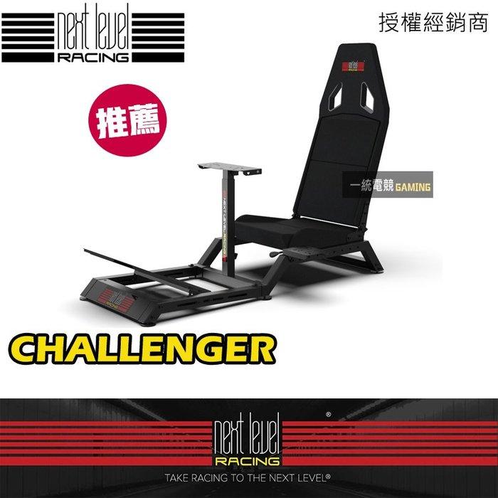 【一統電競】Next Level Racing CHALLENGER SIMULATOR 賽車架+椅子+排檔架 NLR