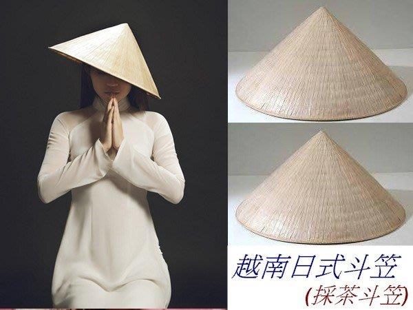 《二鹿帽飾》☆手工竹編-日式斗笠(42cm) 尖頂帽.採茶帽-米白色☆學生彩繪上色