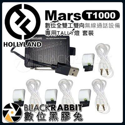 數位黑膠兔【 HollyLand TALLY燈 套裝 Mars T1000 對講機 通話系統 專用 】 Intercom