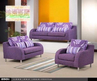 【浪漫滿屋家具】250型 一+三人座 布沙發 好康大特價 超值特價9000$(免運)