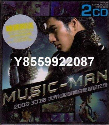 【可開發票】獨家 王力宏MUSIC-MAN世界巡迴演唱會影音全紀錄正版2CD月曆卡2771