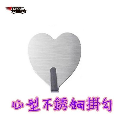愛心不鏽鋼掛鉤【NT116】桃心銀色不銹鋼粘鉤 掛勾 掛鈎 浴室掛勾 心型掛勾 鑰匙勾