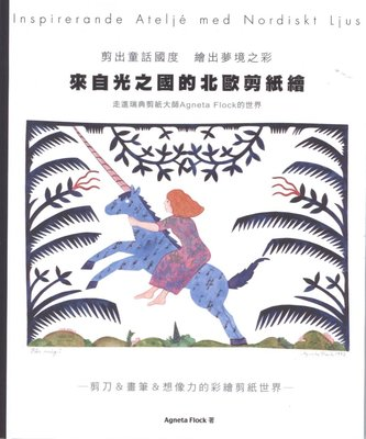 U-Book:二手書--良品--來自光之國的北歐剪紙繪--Agneta Flock--滿666元免運