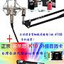 要買就買中振膜 非一般小振膜 收音更佳 客所思K10 + UP770 電容麥克風 + NB35支架 送166種音效補件