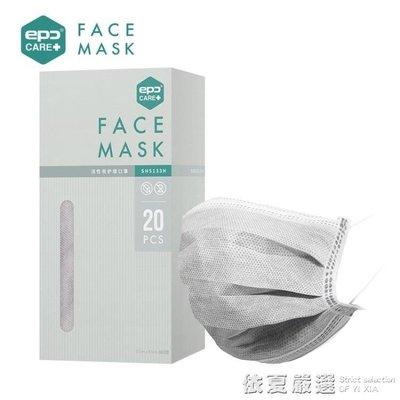 免運~EPC黑色活性炭口罩 一次性口罩透氣口罩 春夏季薄款男女防曬口罩 【卓越名坊】