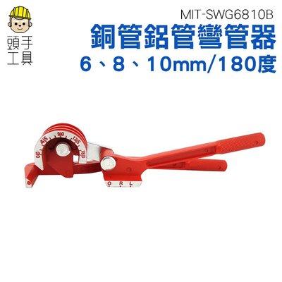 頭手工具 三合一手動彎管器 三槽空調銅管鋁管手動彎管機 6 8 10mm彎管工具