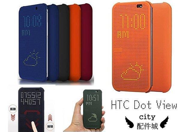 [配件城]HTC 立顯 皮套 洞洞套 826 820 M8 E8 M9 A9 E9+ EYE X9 蝴蝶 10 EVO