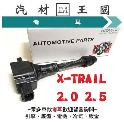 【LM汽材王國】 考耳 X-TRAIL 2.0 2.5 高壓線圈 點火線圈 日本 HITACHI 裕隆 NISSAN