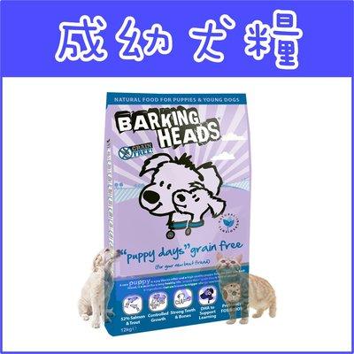 **貓狗大王**【免運】BARKING HEADS 巴先生 青春無敵 無穀成長幼犬糧 狗飼料 12kg