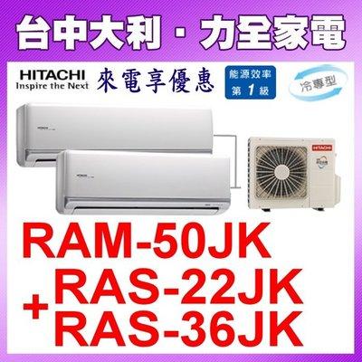 A【日立冷氣】頂級變頻冷專一對二【RAM-50JK/RAS-22JK+RAS-36JK】安裝另計,來電享優惠