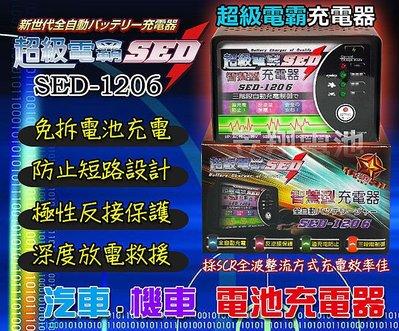 【鋐瑞電池】超級電霸SED 免拆電池 SED-1206 汽機車電池E充電器 55D23L 75D23L 80D26L
