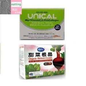 日本原裝優力鈣/盒贈送原價1200元標達甜菜根晶/盒邑廷生機特價1800元/組