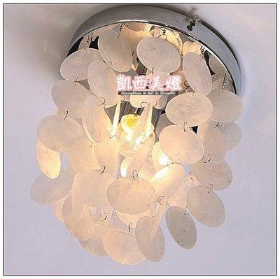 凱西美屋 義大利時尚貝殼吸頂燈 光效燈...