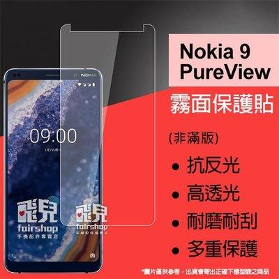 【飛兒】衝評價!Nokia 9 PureView 霧面保護貼 防指紋 霧面 耐磨 耐刮 保護膜 198