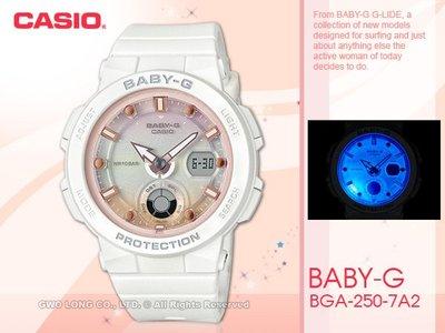 CASIO手錶專賣店 國隆 BABY-G BGA-250-7A2 海洋風情顯女錶 樹脂錶帶 世界時間 BGA-250