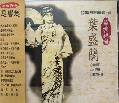 葉盛蘭  言菊朋 戲曲 京劇CD