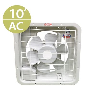 (免運費)南亞牌 NANYA 10吋排風扇 排風扇 風扇 抽風扇 EF-9910