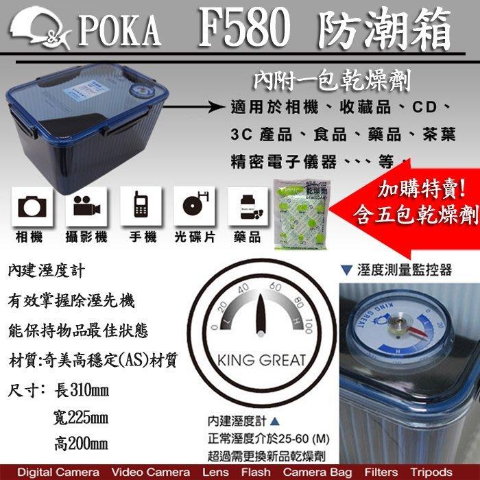 【數位達人】加購5包乾燥劑特賣! POKA F-580 防潮盒 防潮箱 含濕度指示器 POKA F580