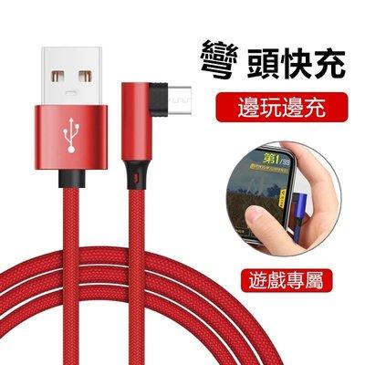 【1.8米】彎頭充電 充電線 數據線 傳輸線 Type-C micro USB 蘋果 iOS安卓 USB-C i8 XS
